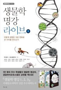 생물학 명강 라이브. 1
