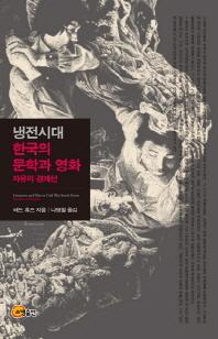 냉전시대 한국의 문학과 영화