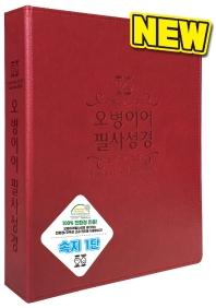 오병이어 필사성경(뉴바인더)(자주색 1단)