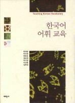 한국어 어휘 교육