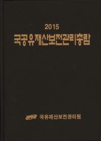 국공유재산보전관리총람(2015)