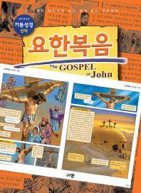 카툰성경 신약: 요한복음