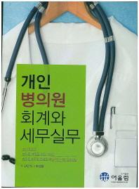 개인 병의원 회계와 세무실무