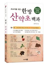 초보자를 위한 한방 산약초 백과(목본 산약초 100가지)