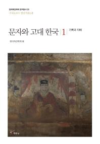 문자와 고대 한국. 1: 기록과 지배