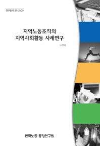 지역노동조직의 지역사회활동 사례연구