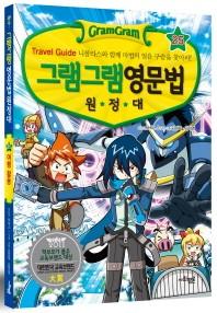 그램그램 영문법 원정대. 25: Travel Guide 니콜라스와 함께 마법의 얼음 구슬을 찾아라!
