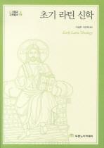 초기 라틴 신학