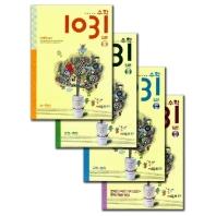 초등 사고력수학 1031: 입문세트