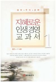 지혜로운 인생 경영 교과서. 1