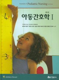 아동간호학. 1