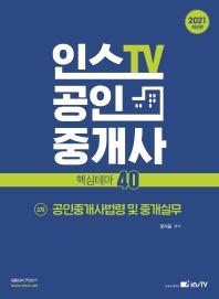 인스TV 공인중개사법령 및 중개실무 핵심테마 40(공인중개사 2차)(2021)