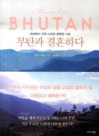 부탄과 결혼하다