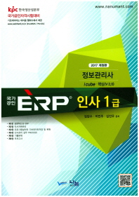 i Cube 국가공인 ERP 정보관리사 인사1급(2017)