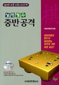 중반공격(실전필수)(CD 포함)