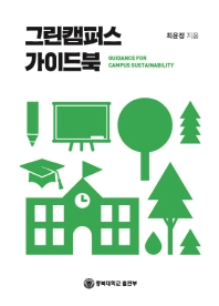 그린캠퍼스 가이드북
