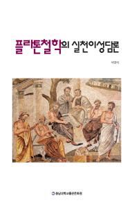 플라톤철학의 실천이성담론