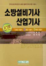 소방설비기사 산업기사(전기편)(2006)