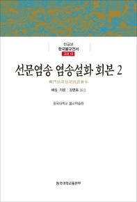 선문염송 염송설화 회본. 2