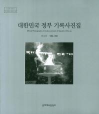 대한민국 정부 기록사진집 제13권