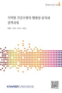 지역별 건강수명의 형평성 분석과 정책과제
