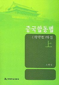 중국합동법(계약법)해설 (상)