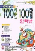 100문 100답 인터넷(S/W포함)