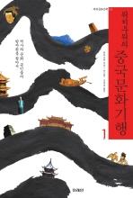 위치우위의 중국문화기행. 1