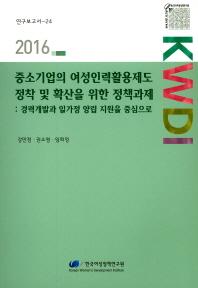 중소기업의 여성인력활용제도 정착 및 확산을 위한 정책과제(2016)