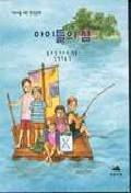 아이들의 섬(어린이를 위한 환경동화)(개정판)