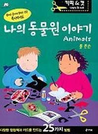 나의 동물원 이야기(책만들며 크는학교시리즈 5)