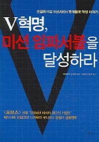 V혁명 미션 임파서블을 달성하라