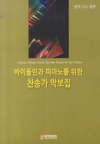 바이올린과 피아노를 위한 찬송가 악보집