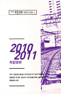 독립영화 40호