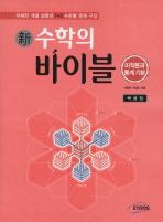 신 수학의 바이블 미적분과 통계 기본 해설집(2013년용)