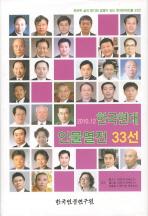 한국현대인물열전 33선(2010 12)