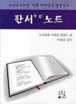 판서 노트(플러스알파)(민총 물권편)(2010)
