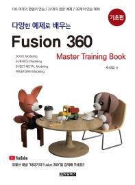 다양한 예제로 배우는 Fusion360(퓨전360): 기초편