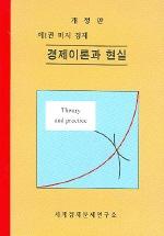 경제이론과 현실. 제1권: 미시 경제(2005)