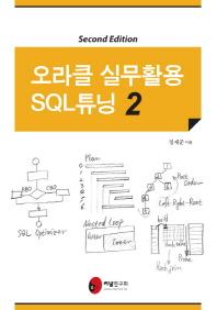오라클 실무활용 SQL튜닝. 2