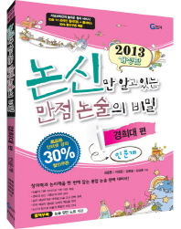 논신만 알고 있는 만점 논술의 비밀  경희대 편(인문계)(2013)