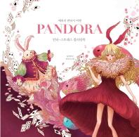 매혹의 판타지 여행 판도라(Pandora)