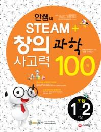 창의 사고력 과학 100제: 초등1-2학년