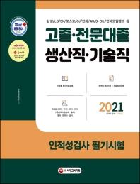 고졸·전문대졸 생산직·기술직 인적성검사 필기시험(2021)