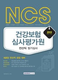 NCS 건강보험심사평가원 전산직 필기심사(2019 하반기)