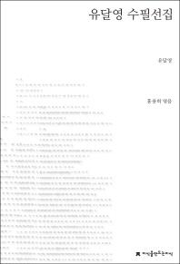 유달영 수필선집