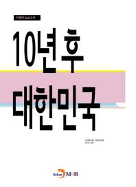 10년 후 대한민국