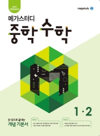 메가스터디 중학 수학 1-2(2021)