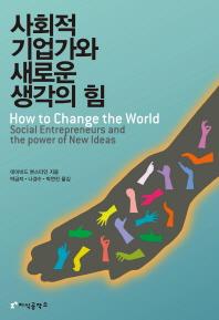 사회적 기업가와 새로운 생각의 힘