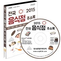 전국 음식점 주소록(2015)(CD)
